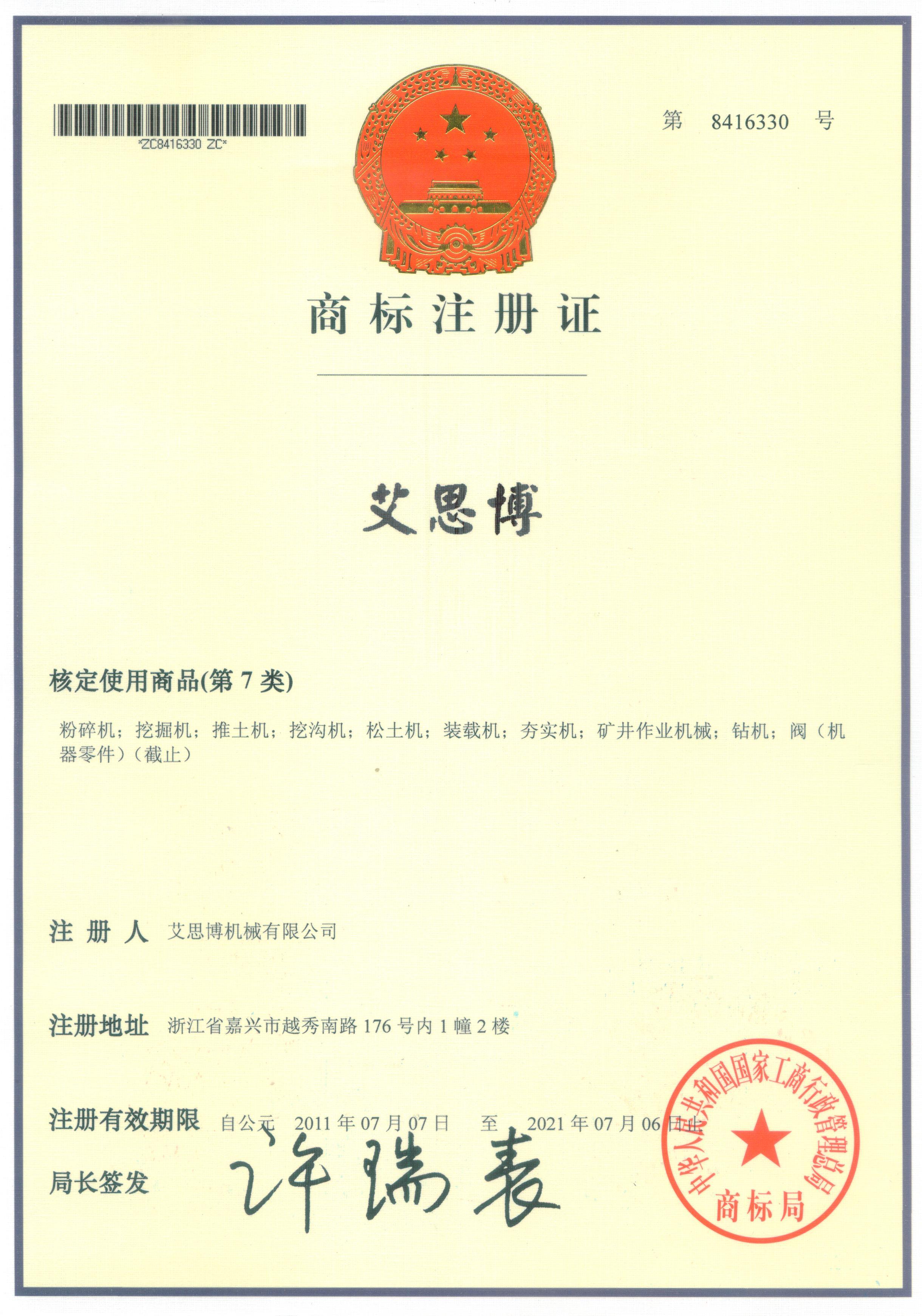 艾思博注册商标