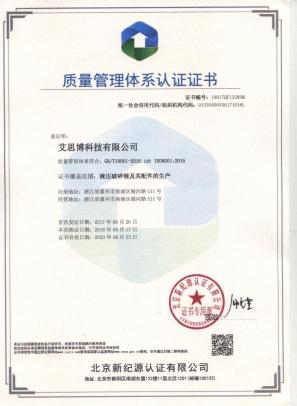 艾思博破碎锤ISO:9001证书